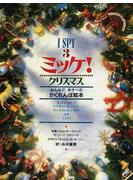 ミッケ! 3 クリスマス