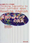 英語リーディングの真実 続・英語リーディングの秘密