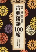 古典落語100席 滑稽・人情・艶笑・怪談……