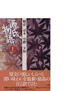 源氏物語 1 桐壺 帚木 空蟬 夕顔