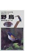 野鳥 日本で見られる287種判別のポイント