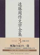 遠藤周作文学全集 3 長篇小説 3