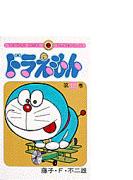 ドラえもん 12 (てんとう虫コミックス)