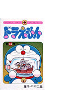 ドラえもん 45 (てんとう虫コミックス)