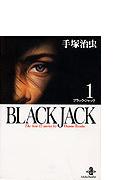 Black Jack The best 12stories by Osamu Tezuka 1