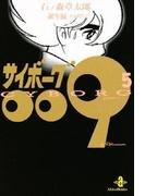 サイボーグ009 5 誕生編 Part-1