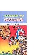 大長編ドラえもん Vol.1 (てんとう虫コミックス)