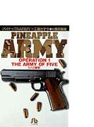 パイナップルARMY Operation 1 5人の軍隊