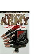 パイナップルARMY Operation 2 1979年の栄光