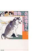 動物のお医者さん 第1巻