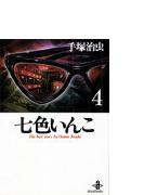 七色いんこ 4