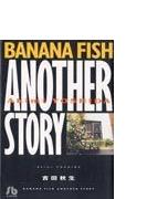 Banana fish another story