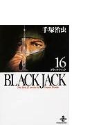 Black Jack The best 12 stories by Osamu Tezuka 16