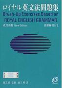 ロイヤル英文法問題集 改訂新版