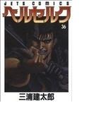 ベルセルク(Jets comics) 38巻セット(ジェッツコミックス)