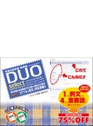 DUOセレクト 厳選英単語・熟語1600