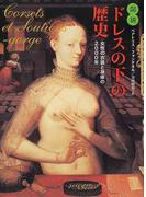 図説ドレスの下の歴史 女性の衣装と身体の2000年