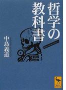 哲学の教科書