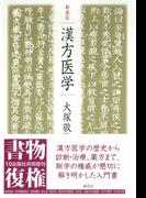 漢方医学 新装版