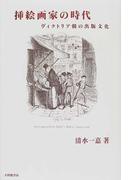 挿絵画家の時代 ヴィクトリア朝の出版文化