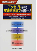 アクセプトされる英語医学論文を書こう! ワークショップ方式による英語の弱点克服法