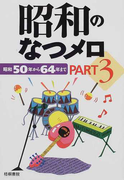 昭和のなつメロ Part3 昭和50年から64年まで