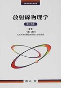 放射線物理学 改訂4版