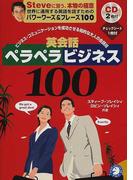 英会話ペラペラビジネス100 ビジネス・コミュニケーションを成功させる知的な大人の会話術 Steveに習う、本物の極意 世界に通用する英語を話すためのパワーワーズ&フレーズ100