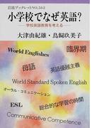小学校でなぜ英語? 学校英語教育を考える
