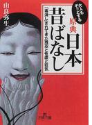 大人もぞっとする原典『日本昔ばなし』