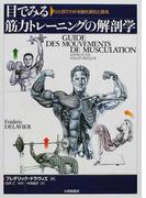 目でみる筋力トレーニングの解剖学 ひと目でわかる強化部位と筋名