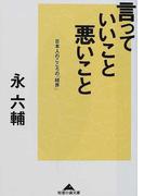 言っていいこと、悪いこと 日本人のこころの「結界」