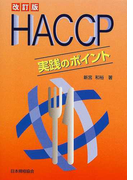 HACCP実践のポイント 改訂版