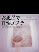 お風呂で自然エステ 身近な材料でつくる化粧品 Tao's natural spa & bath
