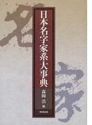 日本名字家系大事典