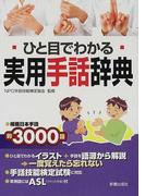 ひと目でわかる実用手話辞典 掲載日本手話約3000語