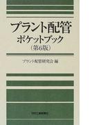 プラント配管ポケットブック 第6版