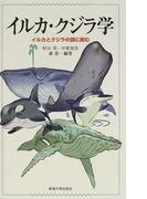 イルカ・クジラ学 イルカとクジラの謎に挑む 正