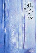 孔子伝 改版