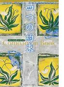 四つの約束 コンパニオン・ブック