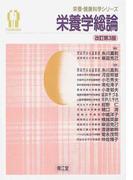 栄養学総論 改訂第3版 (栄養・健康科学シリーズ)