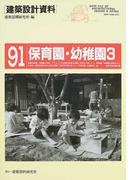 建築設計資料 91 保育園・幼稚園 3 子育て支援の中核