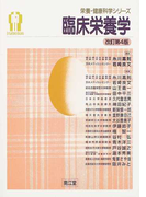 臨床栄養学 改訂第4版 (栄養・健康科学シリーズ)