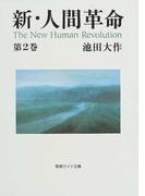 新・人間革命 第2巻