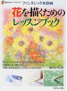 花を描くためのレッスンブック ファンタジック水彩画