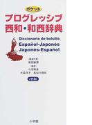 ポケットプログレッシブ西和・和西辞典