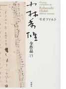 小林秀雄全作品 15 モオツァルト