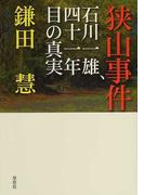 狭山事件 石川一雄、四十一年目の真実