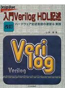 入門Verilog HDL記述 ハードウェア記述言語の速習&実践 改訂