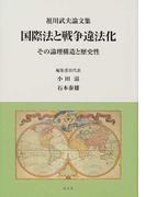 国際法と戦争違法化 その論理構造と歴史性 祖川武夫論文集